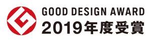 2019年度グッドデザイン賞受賞