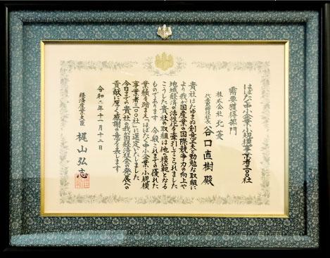 はばたく中小企業小規模事業者三〇〇社 賞状