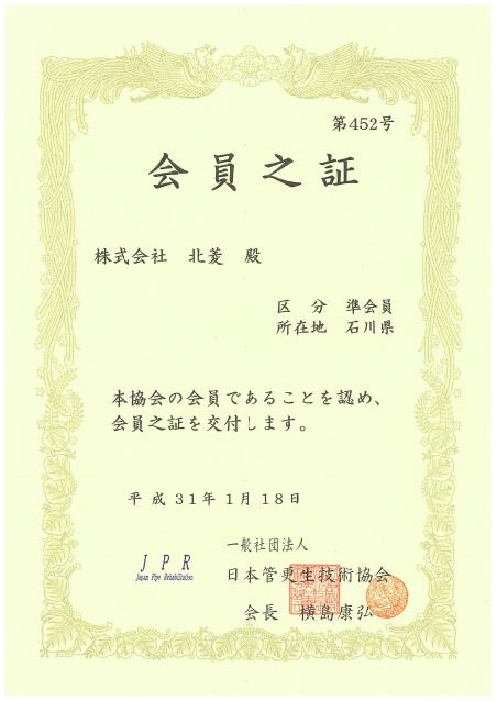 一般社団法人日本管更生技術協会