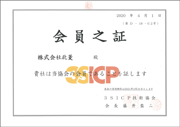 3SICP技術協会